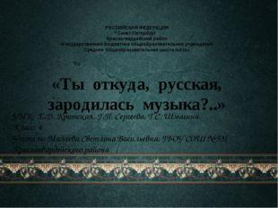 РОССИЙСКАЯ ФЕДЕРАЦИЯ Санкт-Петербург Красногвардейский район «Государственное