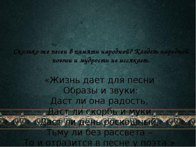 Сколько же песен в памяти народной? Кладезь народной поэзии и мудрости не ис...