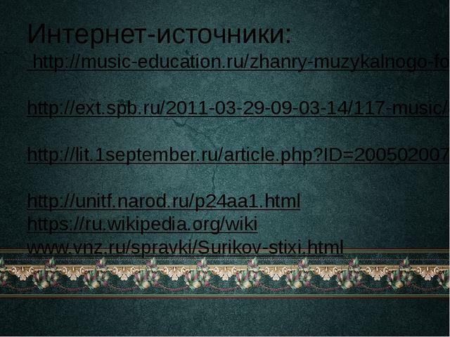 Интернет-источники: http://music-education.ru/zhanry-muzykalnogo-folklora/ ht...