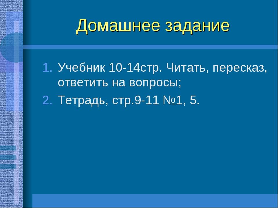 Домашнее задание Учебник 10-14стр. Читать, пересказ, ответить на вопросы; Тет...