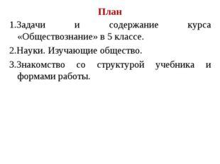 План 1.Задачи и содержание курса «Обществознание» в 5 классе. 2.Науки. Изучаю