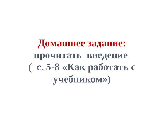 Домашнее задание: прочитать введение ( с. 5-8 «Как работать с учебником»)