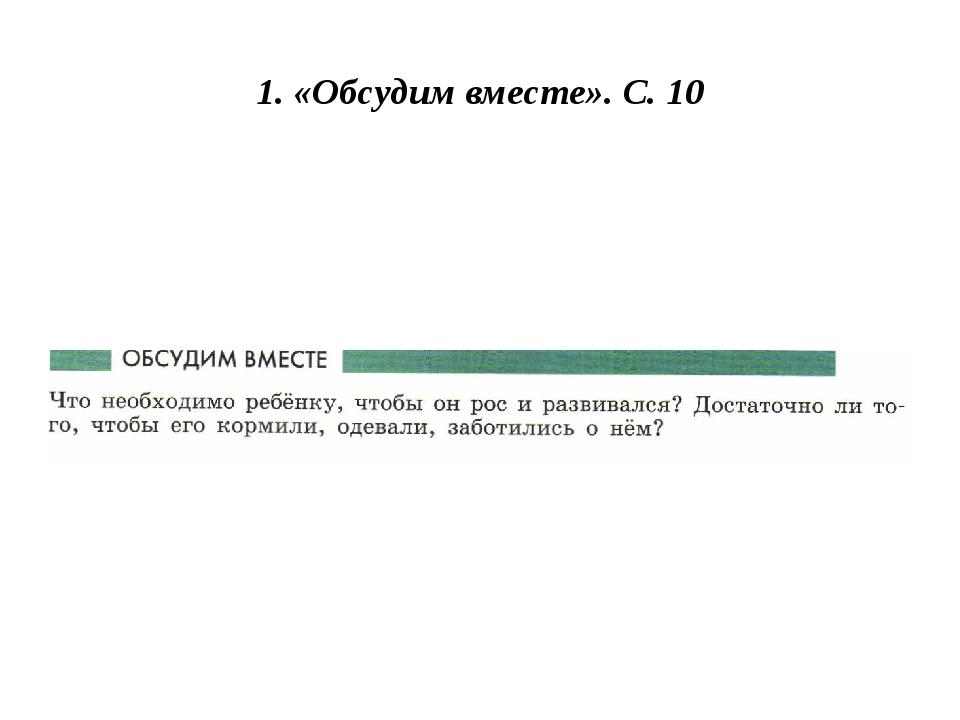 1. «Обсудим вместе». С. 10