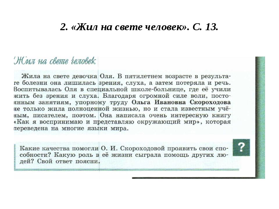 2. «Жил на свете человек». С. 13.