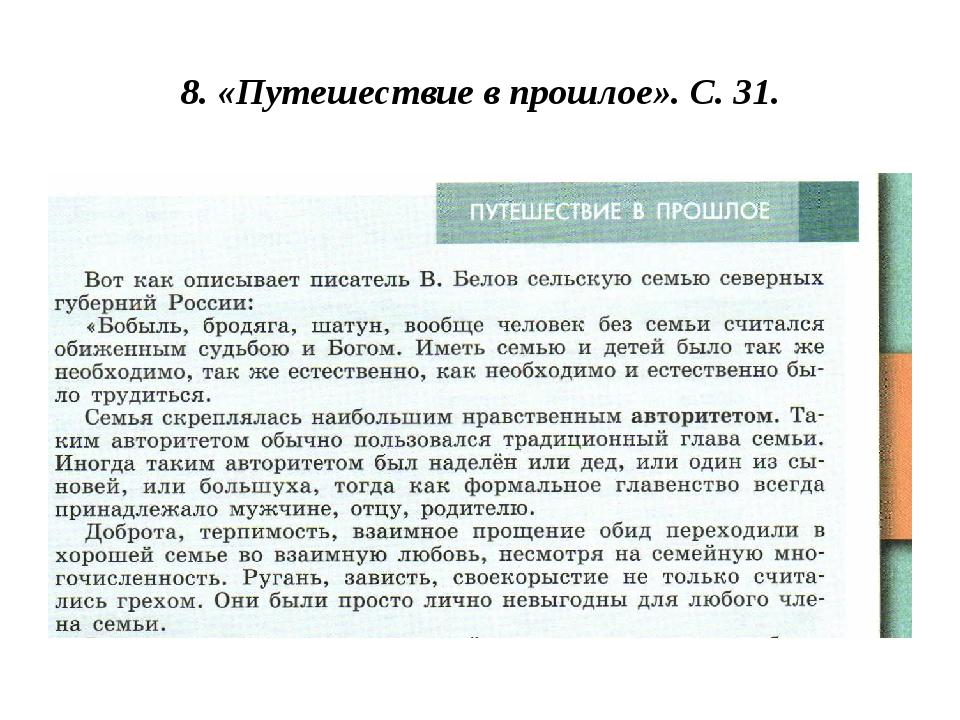8. «Путешествие в прошлое». С. 31.