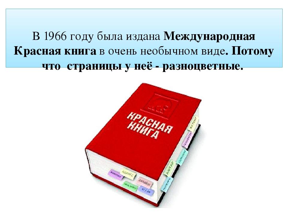 В 1966 году была издана Международная Красная книга в очень необычном виде....