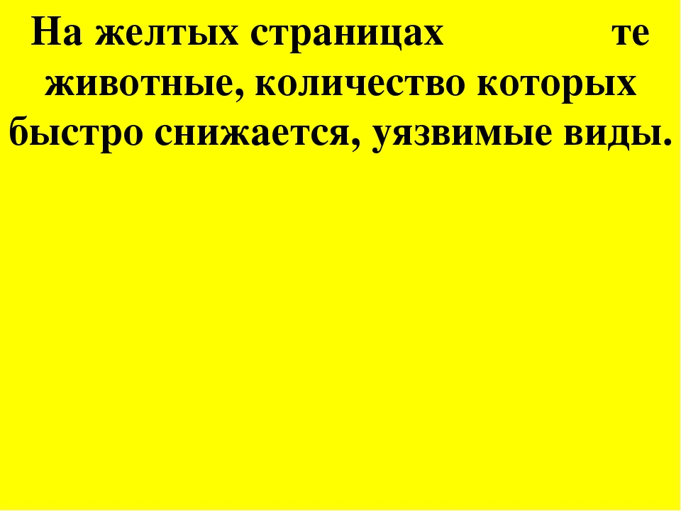 На желтых страницах те животные, количество которых быстро снижается, уязвимы...