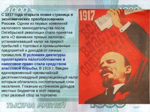 С 1917 года открыта новая страница в экономических преобразованиях России. Од