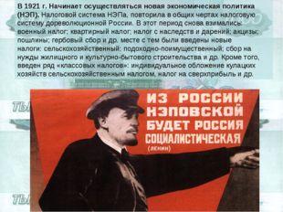 В 1921 г. Начинает осуществляться новая экономическая политика (НЭП). Налогов