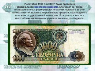 2 сентября 1930 г. в СССР была проведена кардинальнаяналоговая реформа. Бла