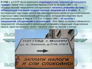 В 1986 г. в СССР была разрешенаиндивидуальная трудовая деятельность граждан.