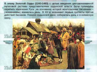 В эпоху Золотой Орды (1243-1483) с целью введения централизованной налоговой