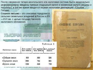 После свержения татаро-монгольского ига налоговая система была кардинально ре