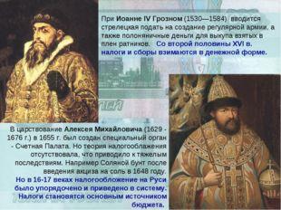 В царствование Алексея Михайловича (1629 - 1676 г.) в 1655 г. был создан спец