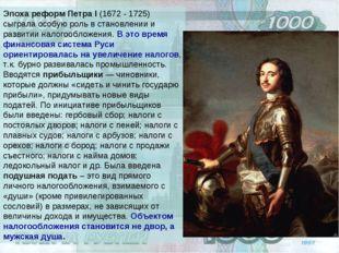 Эпоха реформ Петра I (1672 - 1725) сыграла особую роль в становлении и развит