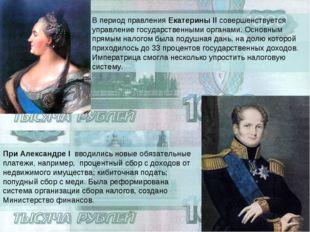 В период правления Екатерины II совершенствуется управление государственными