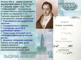 Начало XIX в. - время развития финансовой науки. В 1818 году Н. И. Тургенев