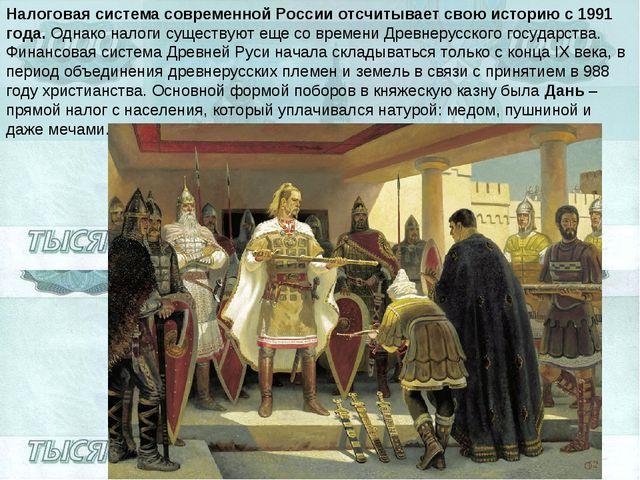 Налоговая система современной России отсчитывает свою историю с 1991 года. Од...