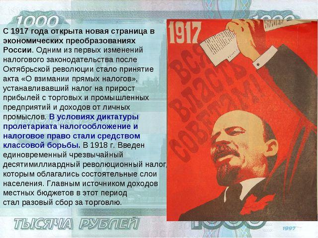С 1917 года открыта новая страница в экономических преобразованиях России. Од...
