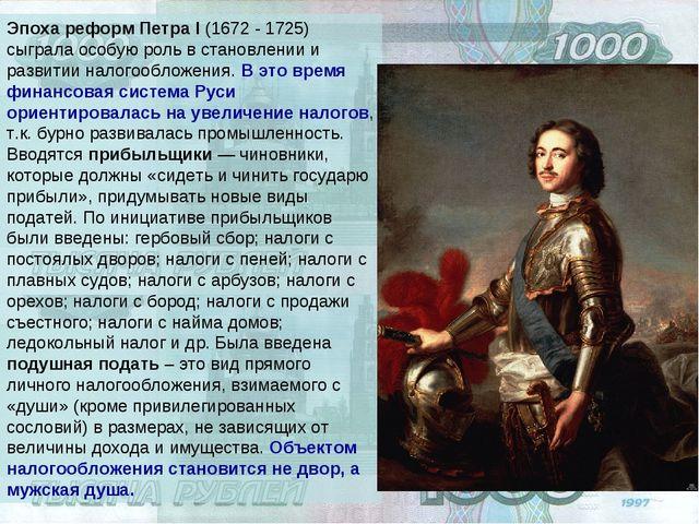 Эпоха реформ Петра I (1672 - 1725) сыграла особую роль в становлении и развит...
