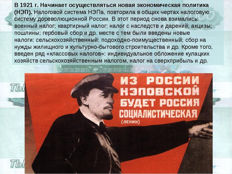 В 1921 г. Начинает осуществляться новая экономическая политика (НЭП). Налогов...