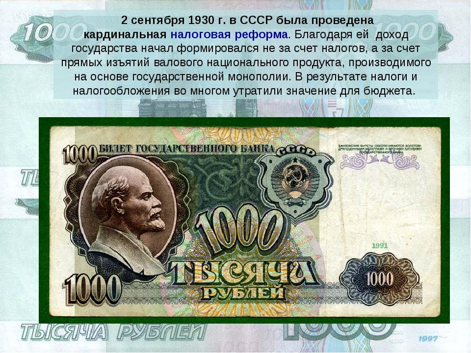 2 сентября 1930 г. в СССР была проведена кардинальнаяналоговая реформа. Бла...
