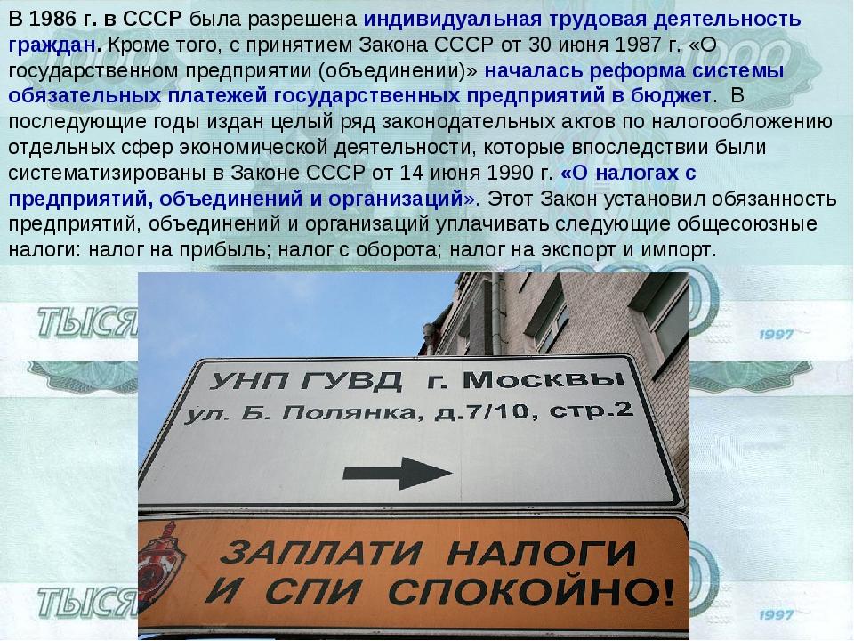 В 1986 г. в СССР была разрешенаиндивидуальная трудовая деятельность граждан....