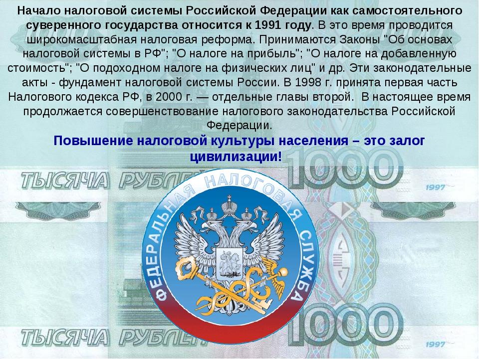 Начало налоговой системы Российской Федерации как самостоятельного суверенног...