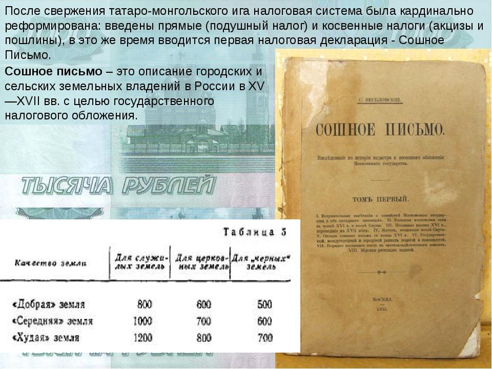 После свержения татаро-монгольского ига налоговая система была кардинально ре...