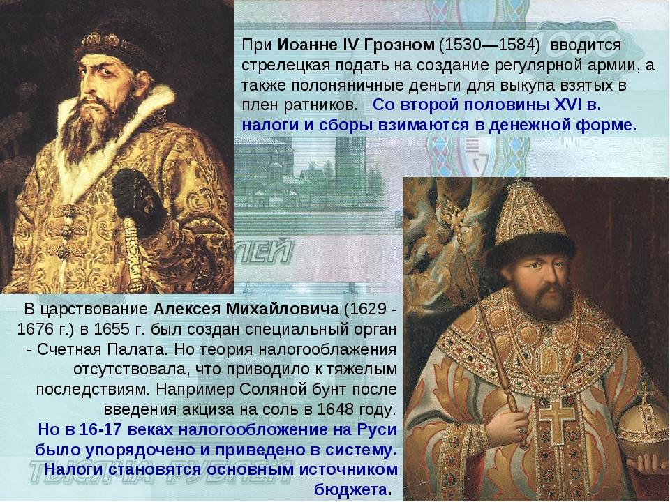 В царствование Алексея Михайловича (1629 - 1676 г.) в 1655 г. был создан спец...