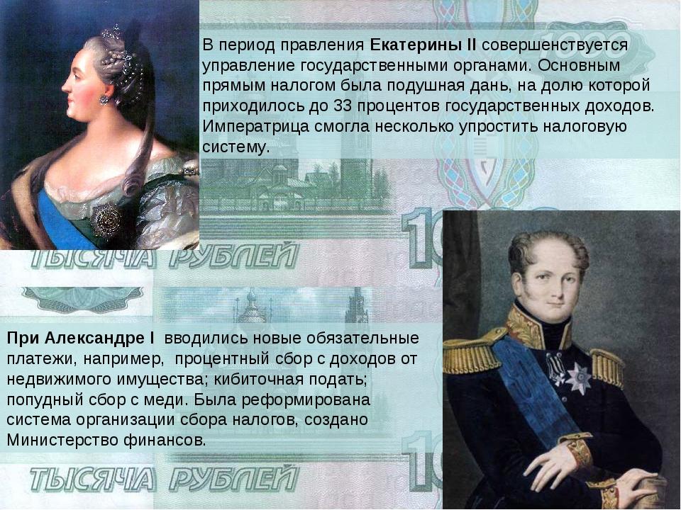 В период правления Екатерины II совершенствуется управление государственными...