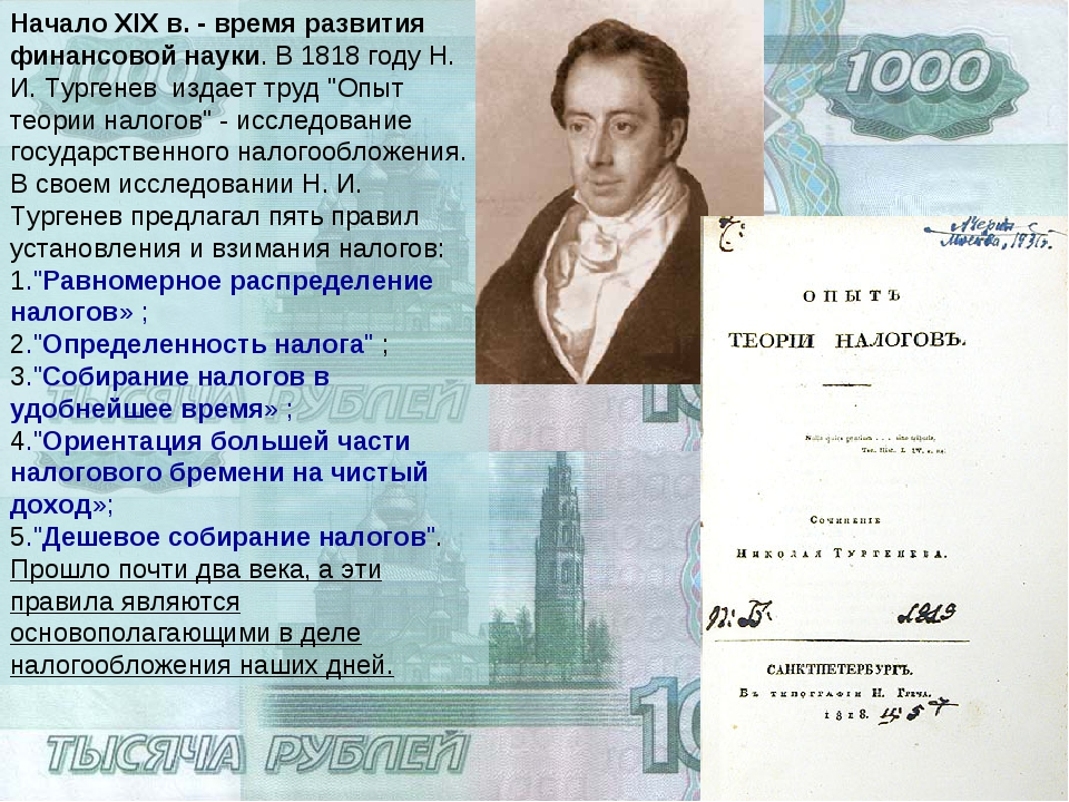 Начало XIX в. - время развития финансовой науки. В 1818 году Н. И. Тургенев...