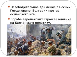 Цель Российской империи Освободить славянские народы от турецкого ига Подъем