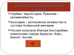 Берлинский конгресс Болгария разделена на 2 части: Северная – зависимое от Ту