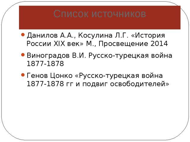 Список источников иллюстраций http://3rm.info/publications/56570-interesnye-f...
