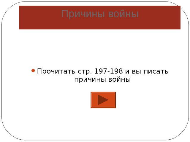 Освободительное движение в Боснии, Герцеговине, Болгарии против османского иг...