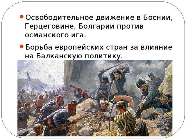 Цель Российской империи Освободить славянские народы от турецкого ига Подъем...