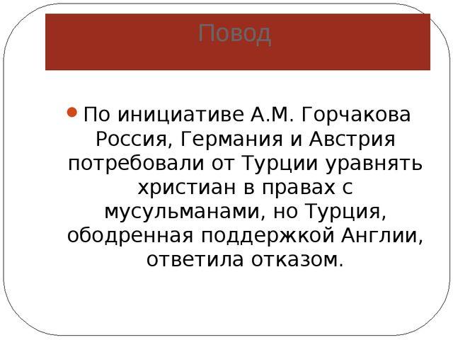 Ход войны Русская армия прошла через Румынию Переправа через Дунай Освобожден...