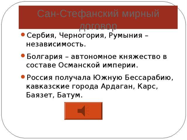 Берлинский конгресс Болгария разделена на 2 части: Северная – зависимое от Ту...