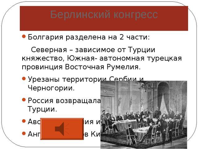 Герои войны Скобелев М.Д. Гурко Н.В.