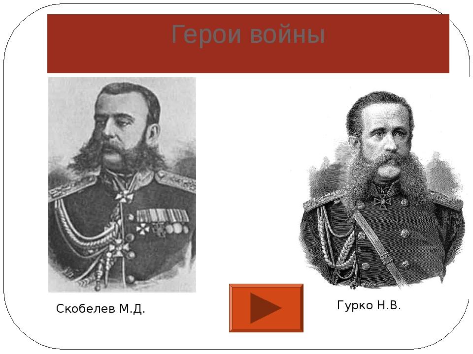 0 Криденер Н.П. Столетов Н.Г. ГЕРОИ ВОЙНЫ