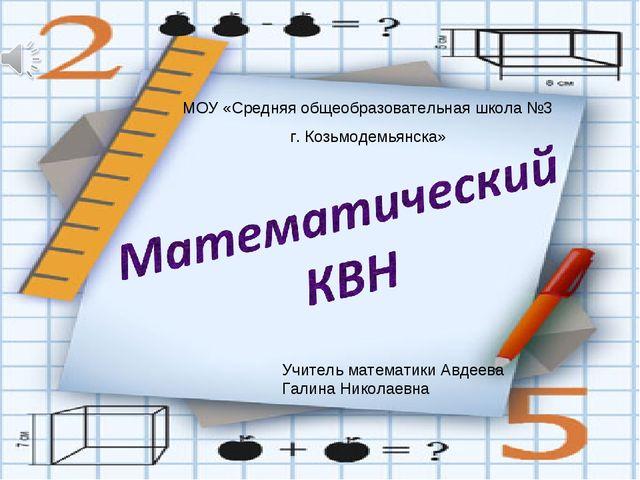 МОУ «Средняя общеобразовательная школа №3 г. Козьмодемьянска» Учитель математ...
