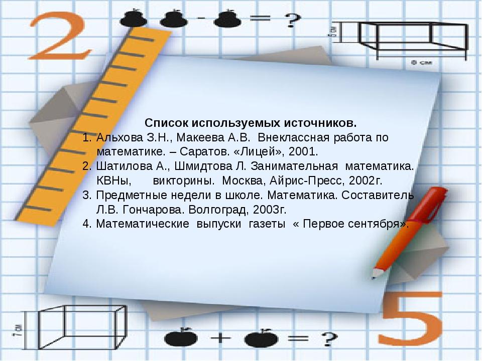 Список используемых источников. Альхова З.Н., Макеева А.В. Внеклассная работа...