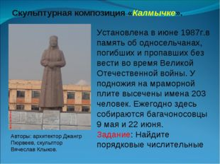 Скульптурная композиция «Калмычке». Установлена в июне 1987г.в память об одно