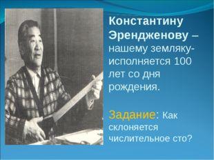 Константину Эрендженову – нашему земляку- исполняется 100 лет со дня рождения