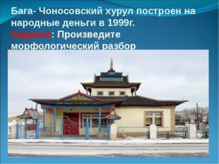 Бага- Чоносовский хурул построен на народные деньги в 1999г. Задание: Произве