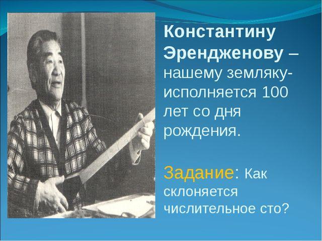Константину Эрендженову – нашему земляку- исполняется 100 лет со дня рождения...
