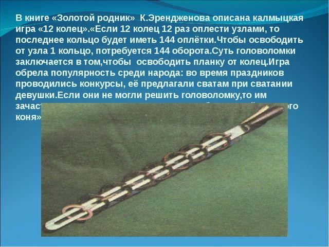 В книге «Золотой родник» К.Эрендженова описана калмыцкая игра «12 колец».«Есл...