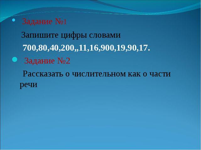 • Задание №1 Запишите цифры словами 700,80,40,200,,11,16,900,19,90,17. Задани...