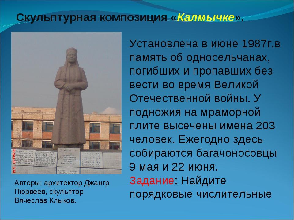 Скульптурная композиция «Калмычке». Установлена в июне 1987г.в память об одно...